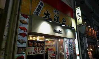 大江戸002.JPG