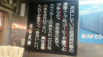 天神ー3.JPG